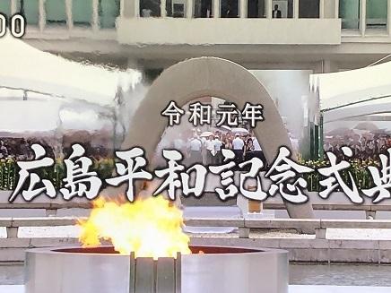 8062019 TV 原爆慰霊式典 S1