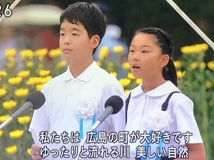 8062019 TV 原爆慰霊式典小学生平和の誓い S9