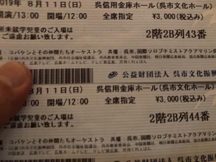 8112019 呉信金ホール コバケンとその仲間コンサート S3