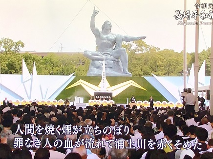 8092019 長崎平和祈念式典平和宣言 S6