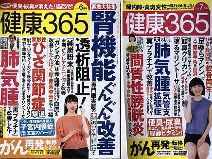 8052019 フタバ図書 健康365 6月&7月号 S2