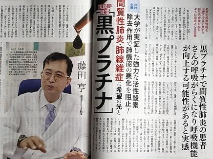 8052019 健康365 藤田博士記事 S4