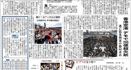 8132019 産経夕刊 S2