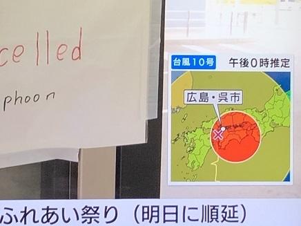 8152019 正午 台風12号 呉上陸 S1
