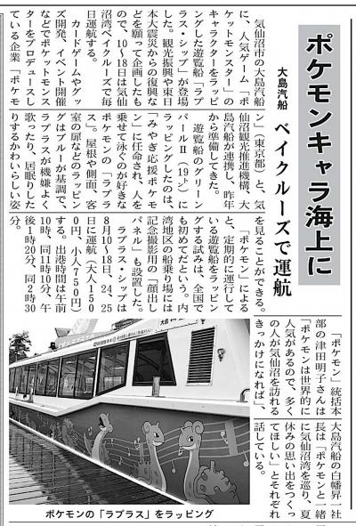 ポケモン新聞