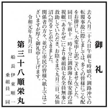 順栄丸広告