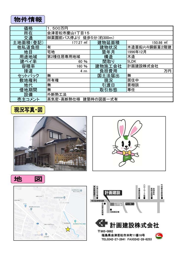 慶山1丁目_01