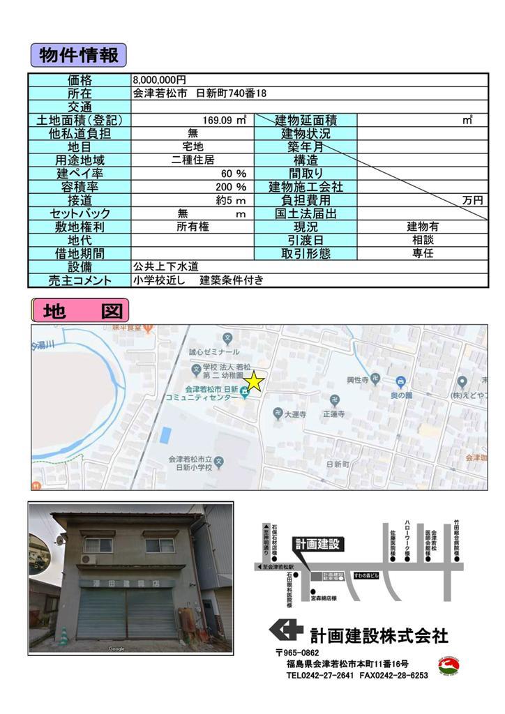日新町売り地_01