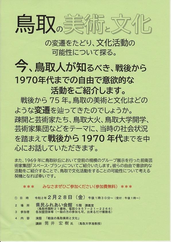 2019県文連ブログ
