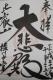 enryakuji yokokawatyuudo