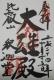 enryakuji syakado