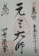 enryakuji gansandaisido1