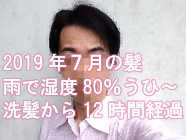2019年7月の髪の状態、湿度が高い