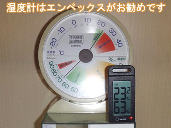エンペックスの湿度計、温度計