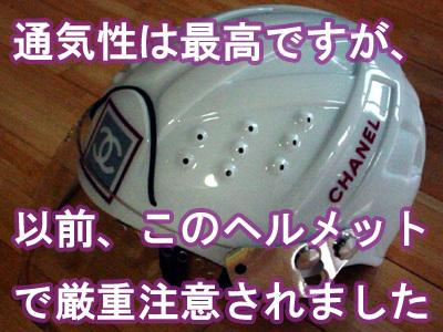 シャネルのスキー用ヘルメット