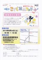 2019目指せ!ルーブル 子供絵画コンクール 展覧会
