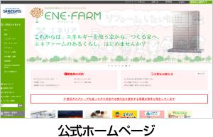 静岡ガスの経営理念