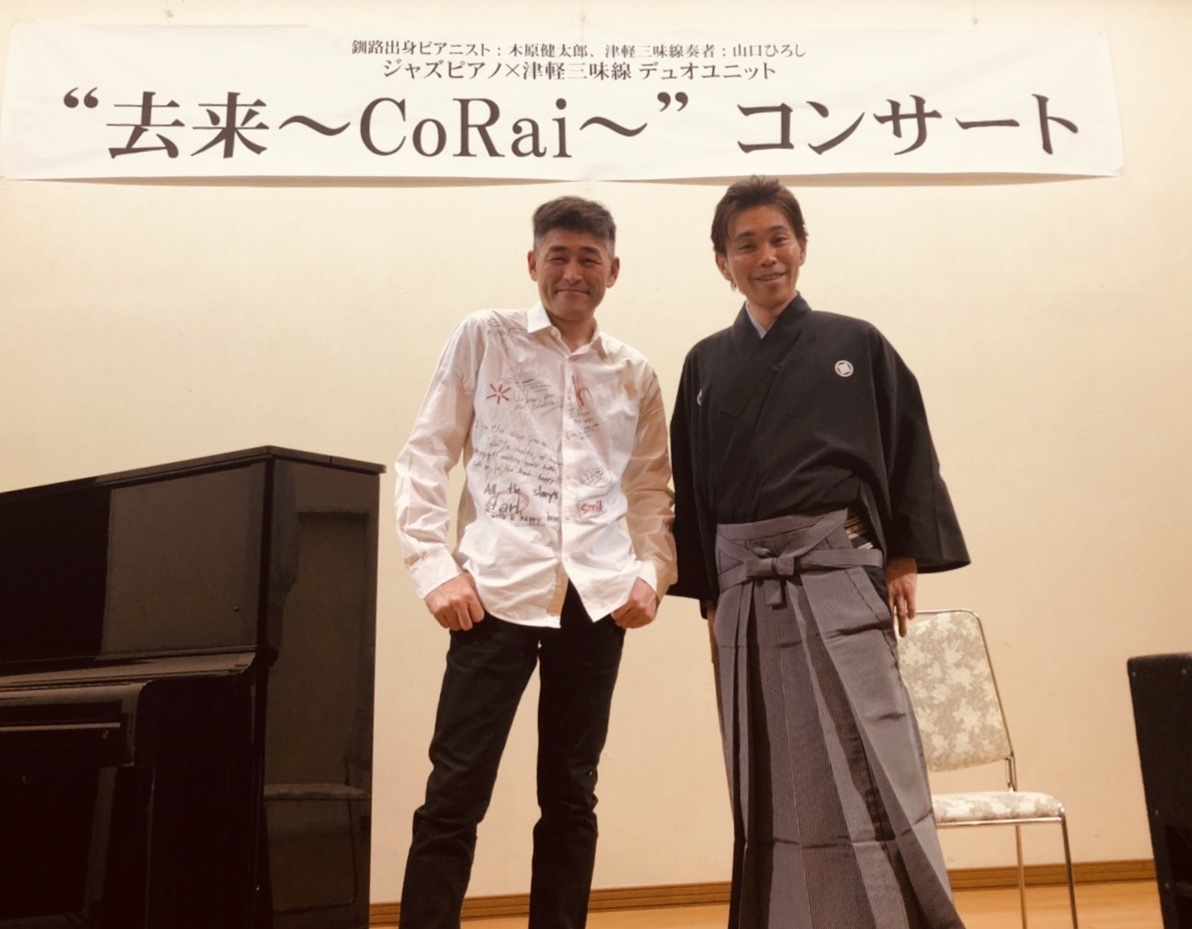 CoRai_kushiro2020_2.jpg