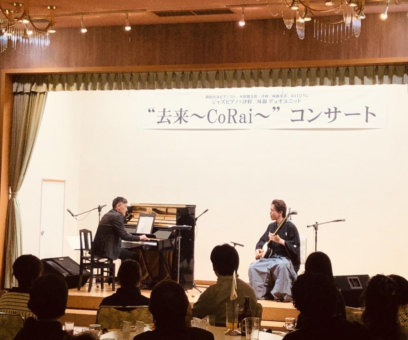 CoRai_kushiro2020_3.jpg