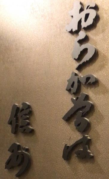 新宿伊勢丹 おらがそば信州 店名縦書き