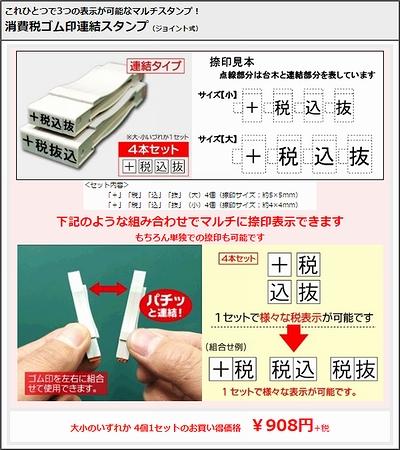 消費税ゴム印連結スタンプ(ジョイント式)  「+」「税」「込」「抜」の4個のゴム印を組み合わせることで3つの表示が可能なマルチスタンプです。