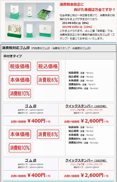 スタンプ台不要の消費税スタンプ(シヤチハタタイプ)  税率区分を表記したり、領収書や請求書などの追記に使用できるインク内蔵式のハンコ(シヤチハタタイプ)です。