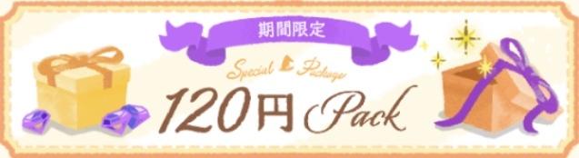 期間限定120円パック