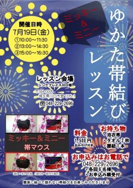 20190719ミッキー&ミニーマウス浴衣帯結び講習会