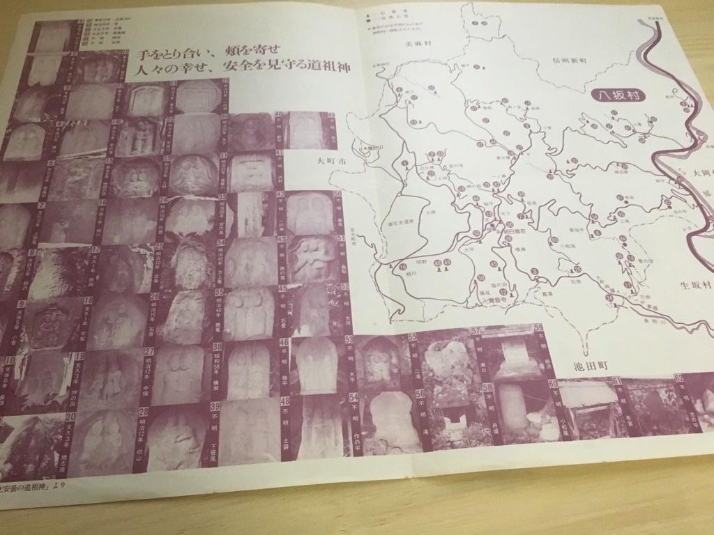 『八坂村の道祖神』