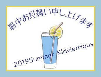 2019夏ピアノ教室クラヴィアハウス