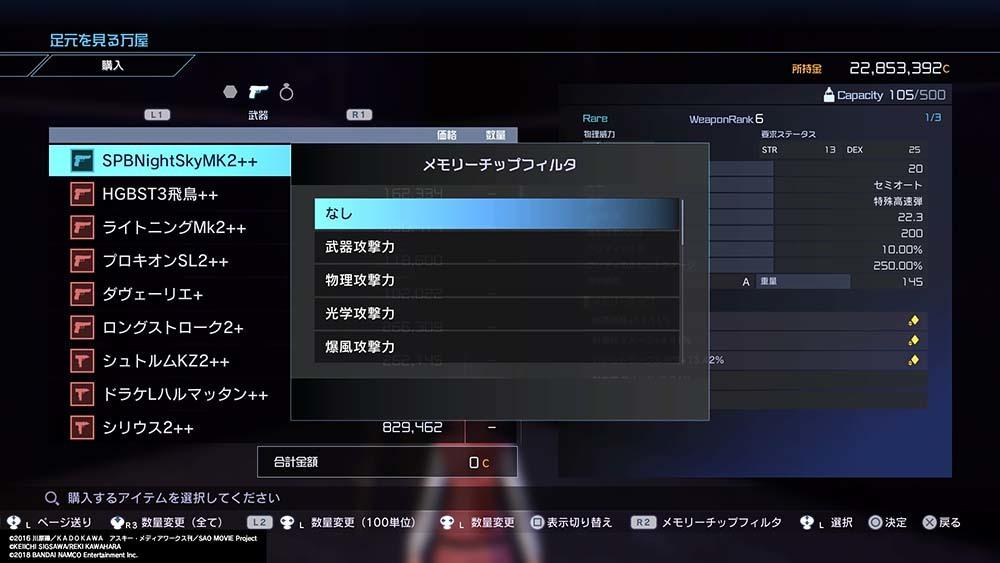 【フェイタル・バレット】DLC4から始める武器掘り生活