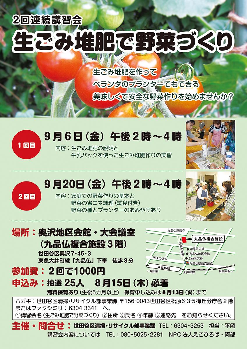 野菜づくり講習会チラシ01