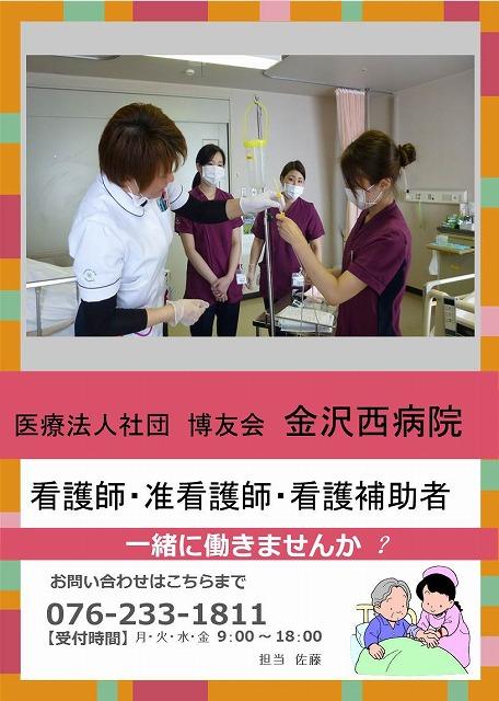 看護師募集2