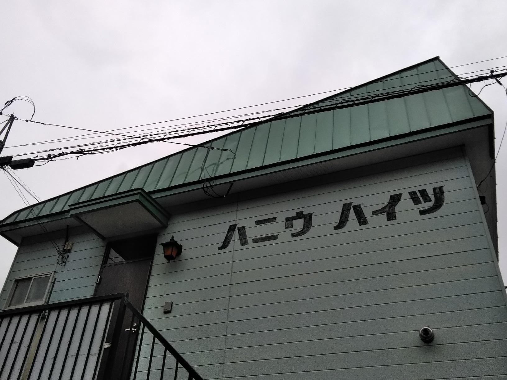 鳥取ハニウハイツ 屋根 仕上げ6