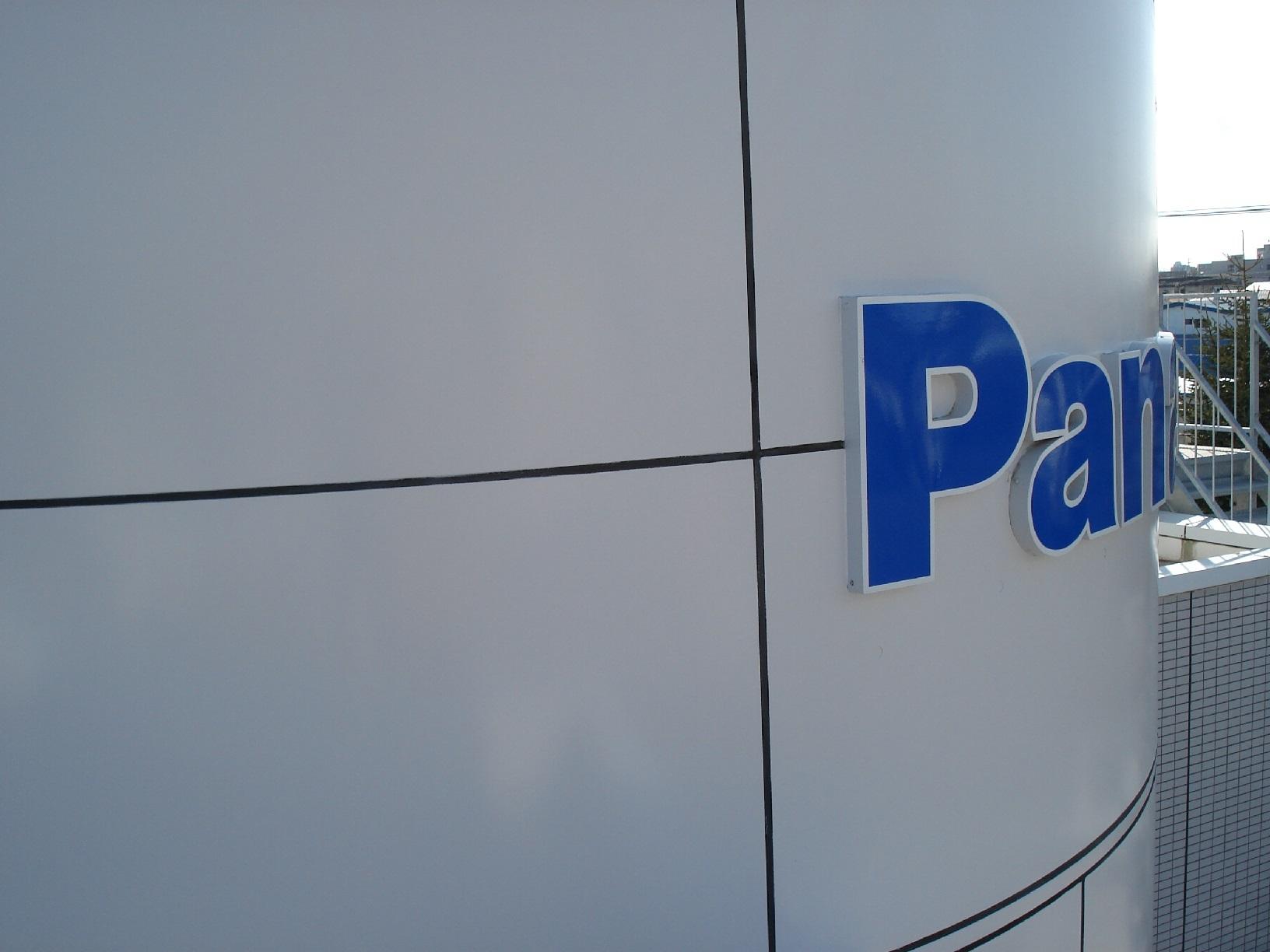 愛国Panasonic 施工後外観6