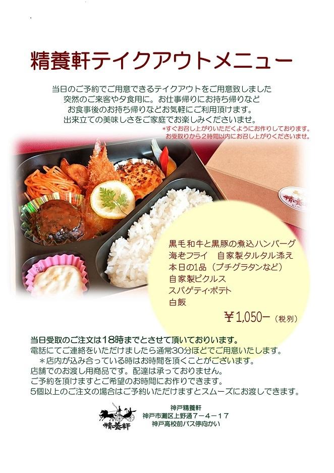 お弁当1050新-mini