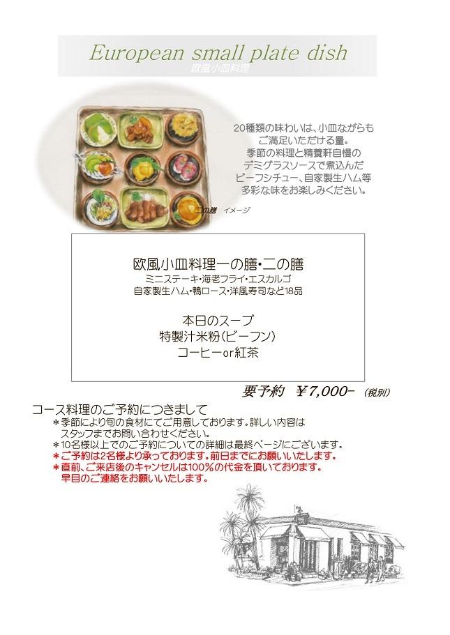 2019小皿-1[1]