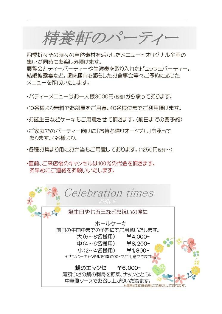 パーティー-1[1]