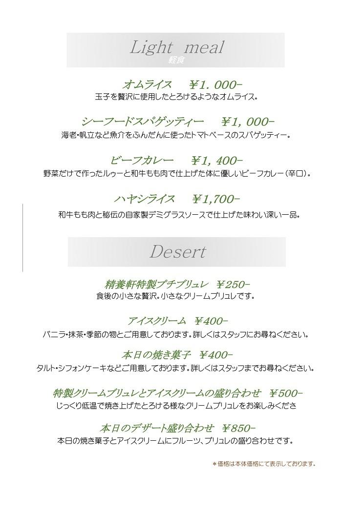 軽食-1[1]