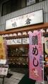 Shikoku1101_ajikura_gaikan.jpg