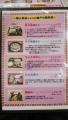 Shikoku1104_ajikura_menu.jpg