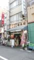 Shikoku1301_yasubei_gaikan.jpg