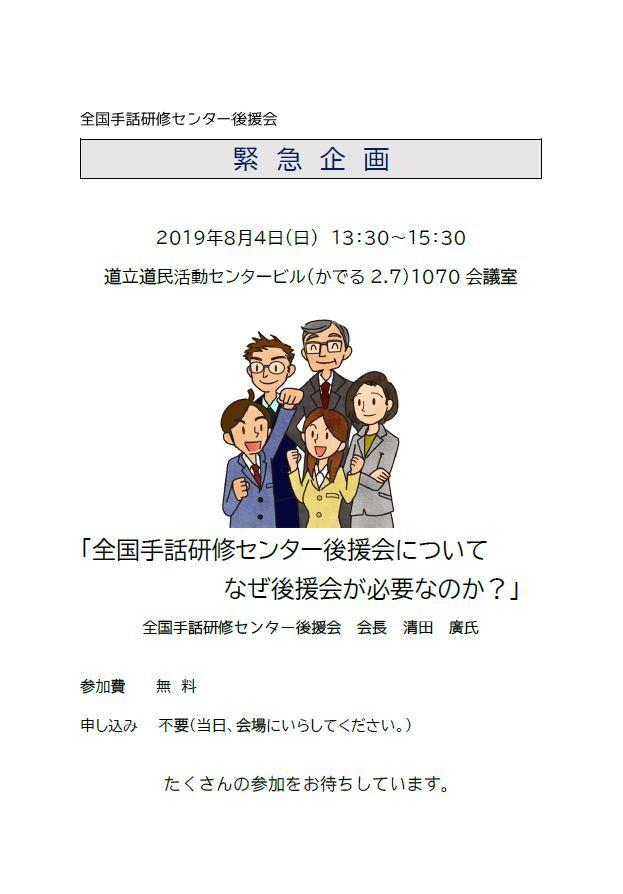 20190804北海道講演