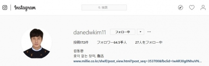 danedwkim_Instagram_Prof_190725.jpg
