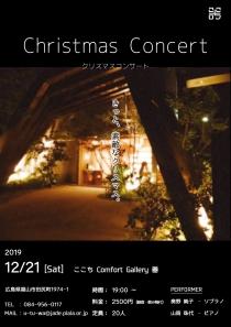 クリスマスコンサート[1]