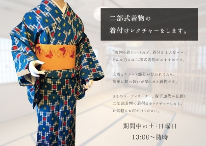 kimonoartワークショップ[1]