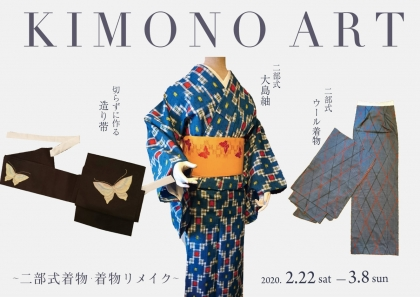 kimonoart大[1]