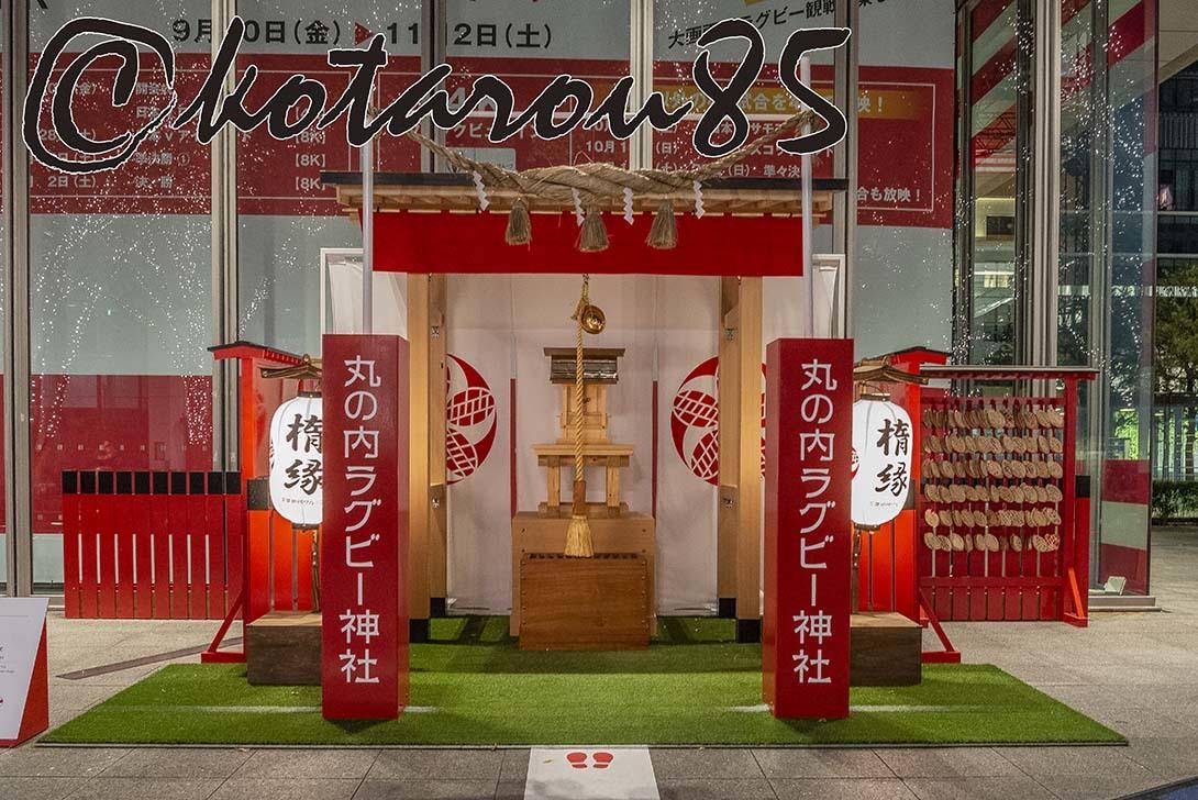 丸の内ラグビー神社 20191007