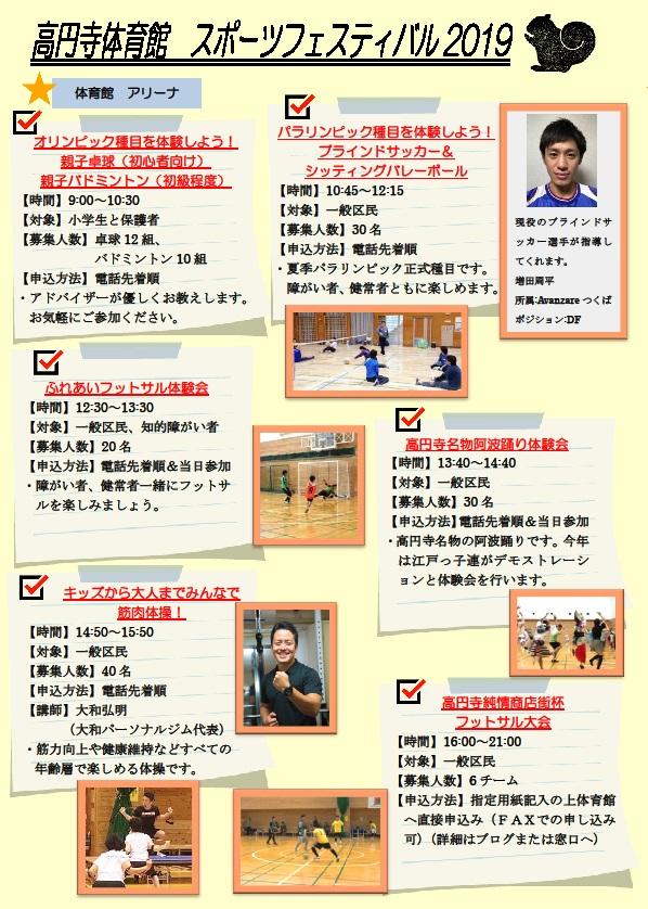 体育の日 ブログ用