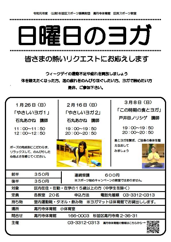 日曜日のヨガちらし3